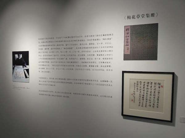 展览现场《梅花草堂集册》的介绍