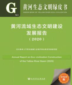 《黄河生态文明绿皮书》封面。 北京林业大学供图