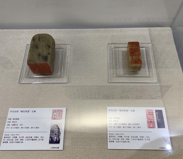展览现场部分齐白石为朱屺瞻篆刻的印章