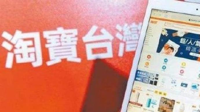 """人民日报海外版:逼退""""淘宝台湾"""",民进党打压陆资不择手段"""