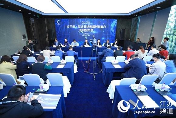 10月21日,2020长三角·紫金网络传播创新峰会新闻发布会在江苏无锡举行。 人民网 图
