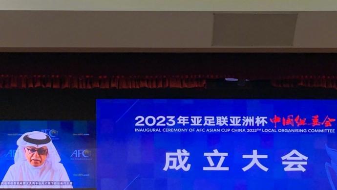 北京将承办2023亚洲杯开幕式、闭幕式和决赛