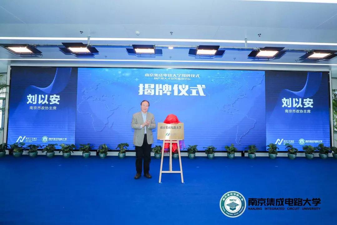 南京集成电路大学揭牌