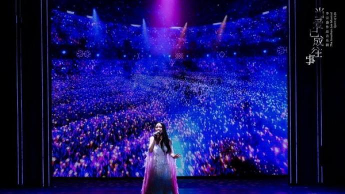 李宗盛音樂劇《當愛已成往事》杭州站首演,全場合唱《山丘》