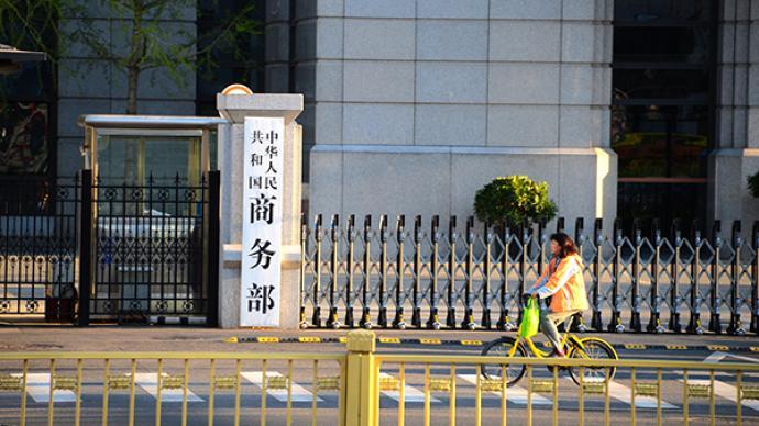 商务部:中国将完善并适时发布出口管制清单