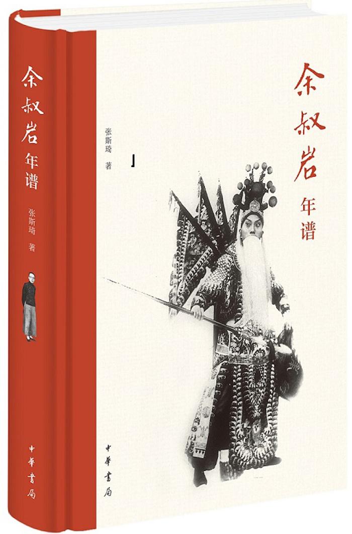 《余叔岩年谱》,张斯琦著,中华书局2020年1月出版,512页,98.00元