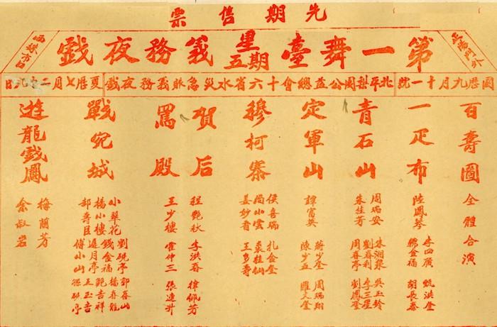 1931年9月11日第一舞台盛大义务戏戏单