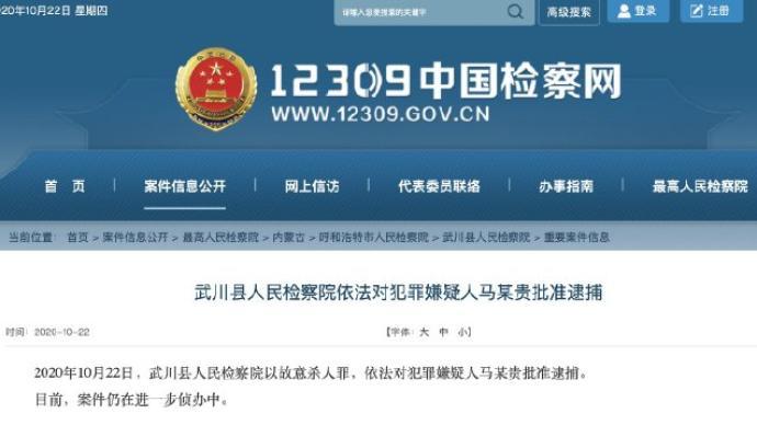 內蒙古一只羊丟失引發3死2傷案,嫌犯涉嫌故意殺人被批捕