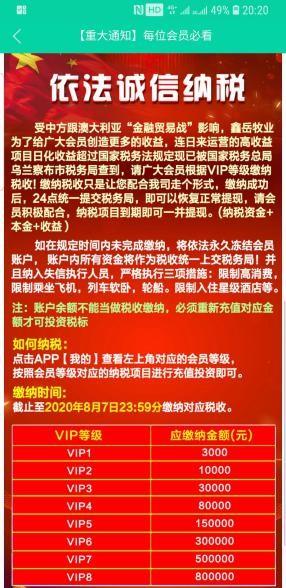 """鑫岳牧业APP发布的""""依法诚信纳税""""通知"""