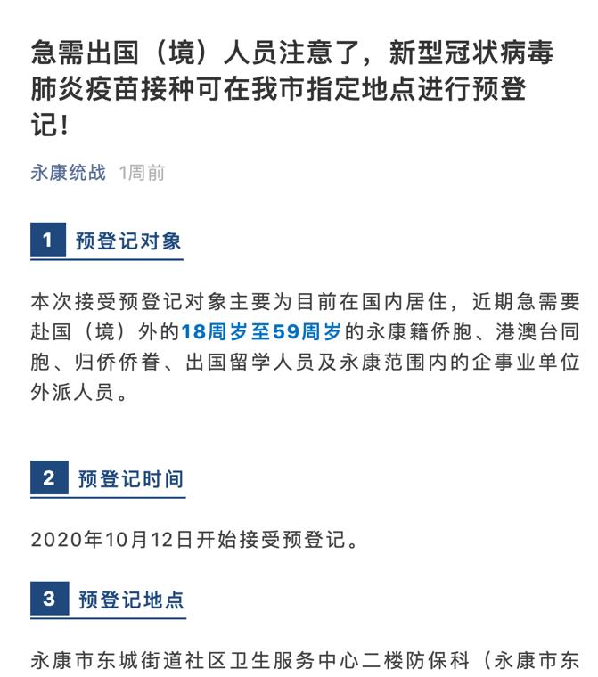 """""""永康统战""""微信公众号截图"""