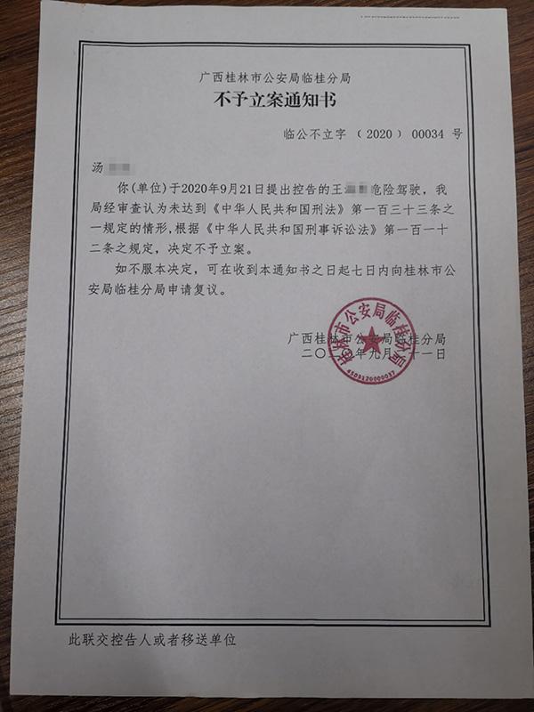 临桂公安分局作出的《不予立案通知书》。
