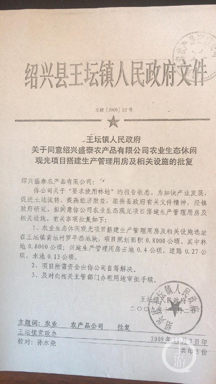 2009年11月2日,王坛镇批复了盛泰公司的用地请求。图片来源/受访者供图