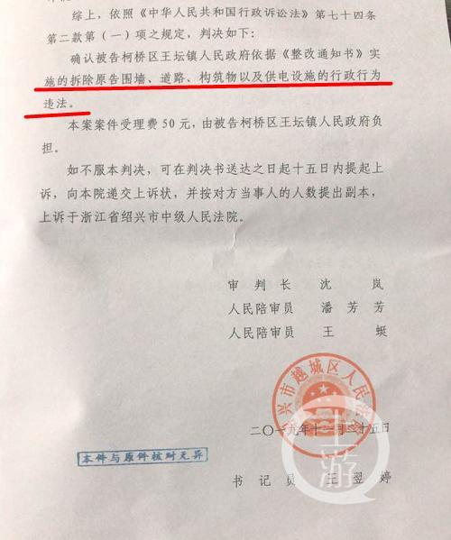 2019年11月25日,越城区法院一审判决王坛镇政府行政违法。图片来源/受访者供图