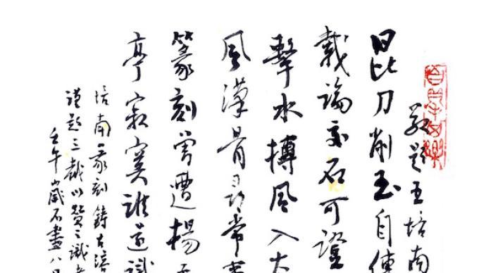 学养润笔墨,品格自高逸——忆复旦大学喻蘅教授