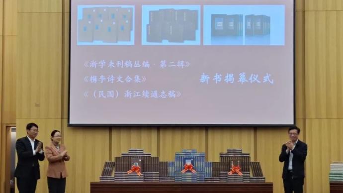 浙江文化研究工程新成果发布,《(民国)浙江续通志稿》完成