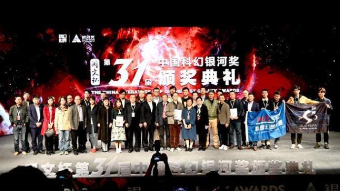 第31届中国科幻银河奖颁奖典礼举行,最佳长篇小说奖空缺