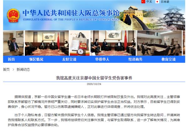 中国驻大阪总领事馆网站截图