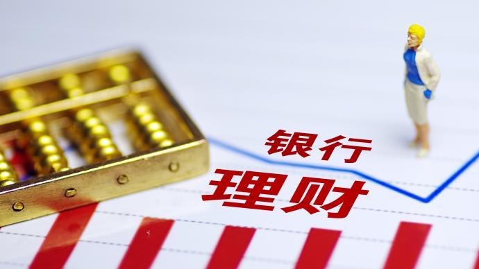"""6家国有控股银行开启迁移,理财""""迁移""""会增加产品风险吗?"""