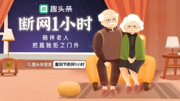 """趣頭條推出""""斷網1小時""""關愛行動:放下手機陪伴身邊老人"""