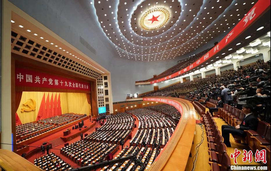 资料图:2017年10月18日,中国共产党第十九次全国代表大会在北京人民大会堂开幕。中新社记者 毛建军 摄