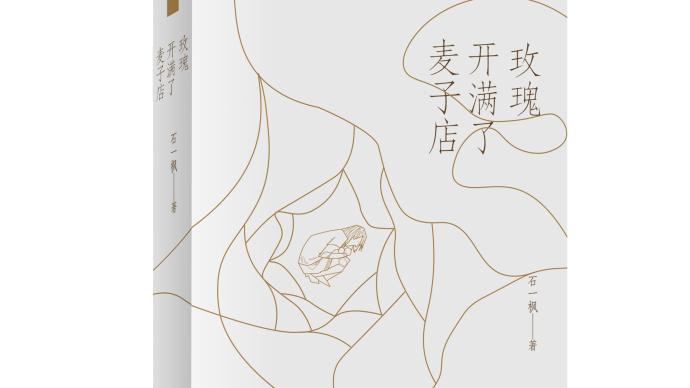 石一楓《玫瑰開滿了麥子店》:用文學書寫北京現在進行時