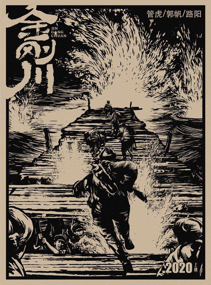 《金刚川》海报