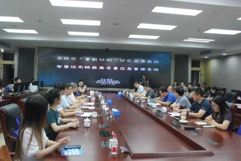"""清华北大学生和政府工作人员参加""""菁航计划""""主题沙龙暨智慧运用赋能应急管理活动,并进行交流。"""