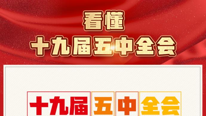 十九届五中全会在京召开!一组图带你提前了解