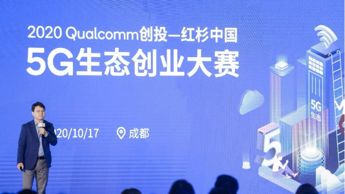高通创投董事总经理:扩展现实行业借助5G将迎来真正成长期