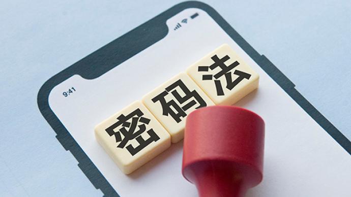 《中华人民共和国密码法》颁布一周年工作情况综述