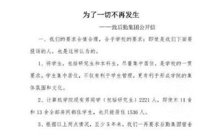 """10月18日,受处分后的郑强发表公开信""""声讨""""该校后勤集团。知情人士供图"""