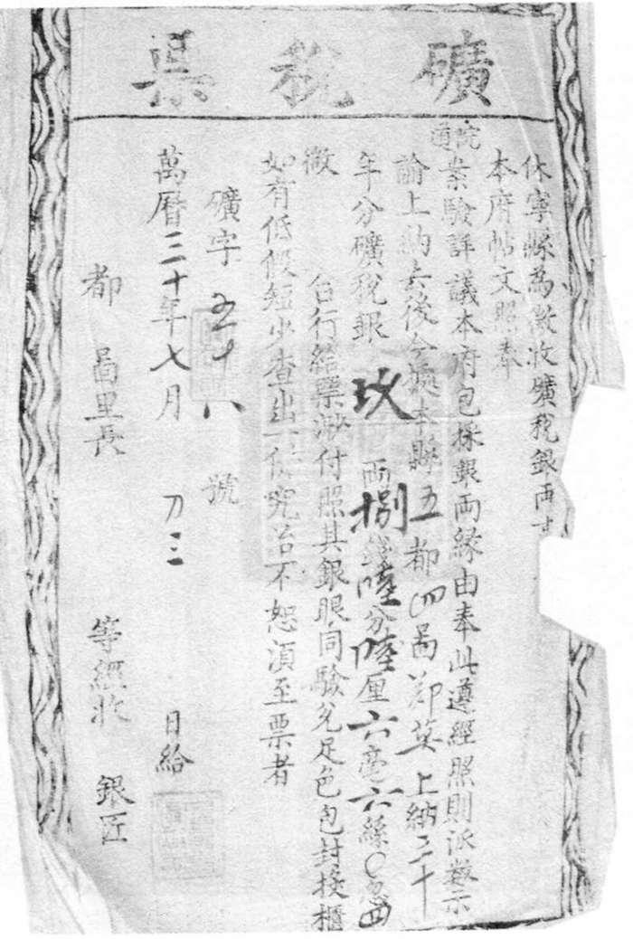 1602年《矿税票》,安徽师范大学收藏
