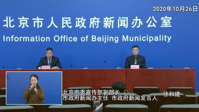 北京新增境外輸入確診病例1例,無癥狀感染者1例