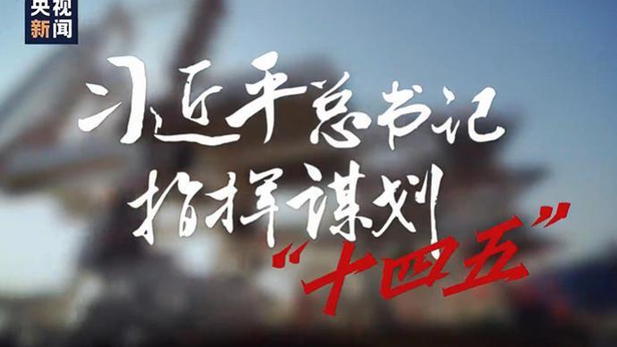 """习近平总书记指挥谋划""""十四五""""——关键之年,非凡部署"""