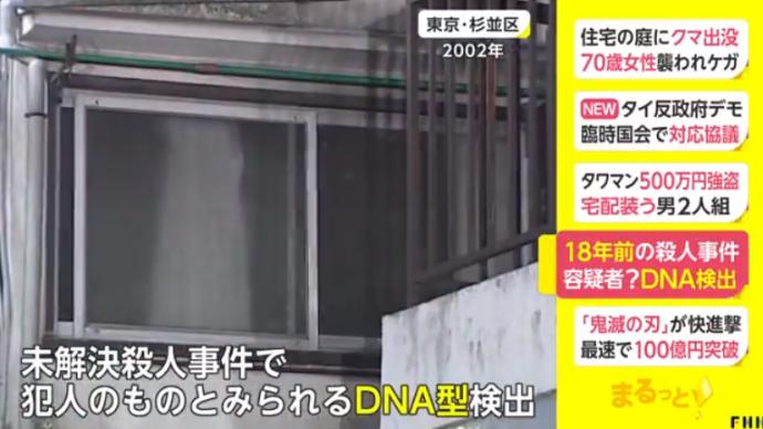 中國留學生日本遇害,18年后警方發現疑似兇手DNA