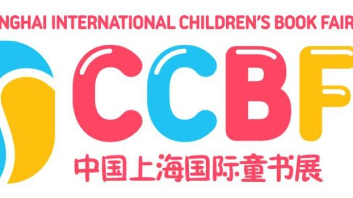 上海国际童书展11月13日开幕:全城联动,线上也可逛展
