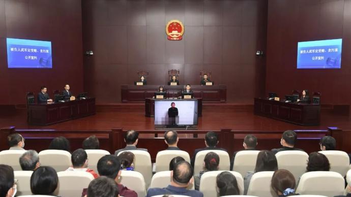 """天津厅官武军定获刑十年半,曾被点名依托各种""""饭局""""拉关系"""