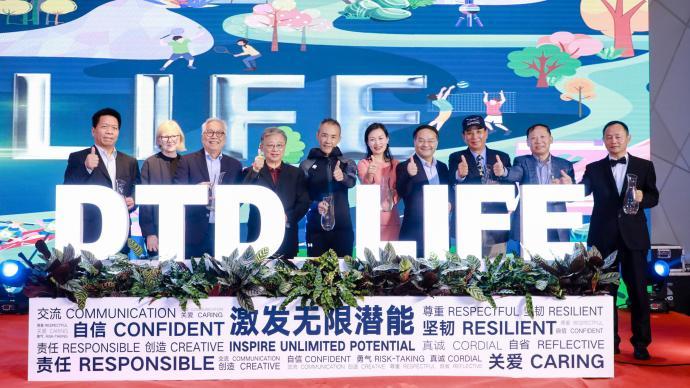 """德英樂發布""""DTD LIFE"""",倡導""""教和育""""新生活方式"""