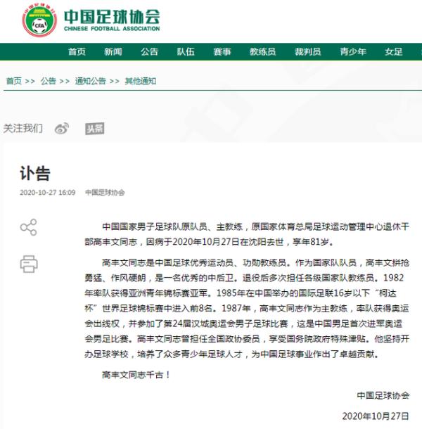 中国足协发讣告致敬高丰文。