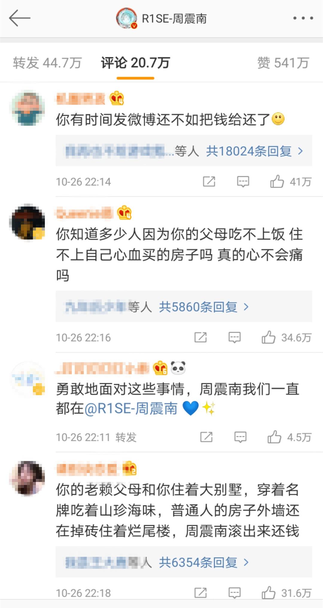 周震南道歉微博的评论区前排