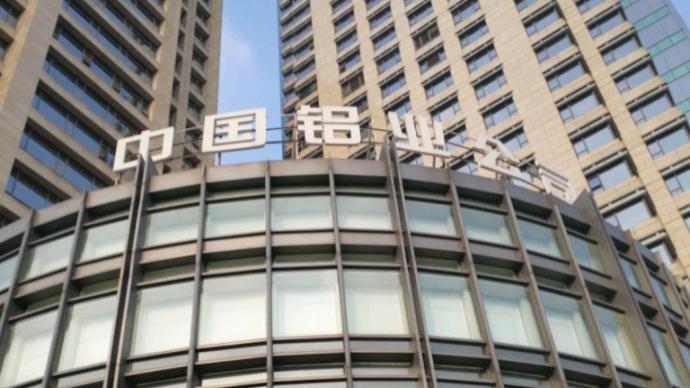 中国铝业三季度净利同比增长3倍,主产品降成本对冲价格下跌