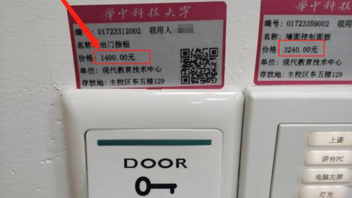 教室出门按钮标价1400元?华中科大:系多项系统综合价格