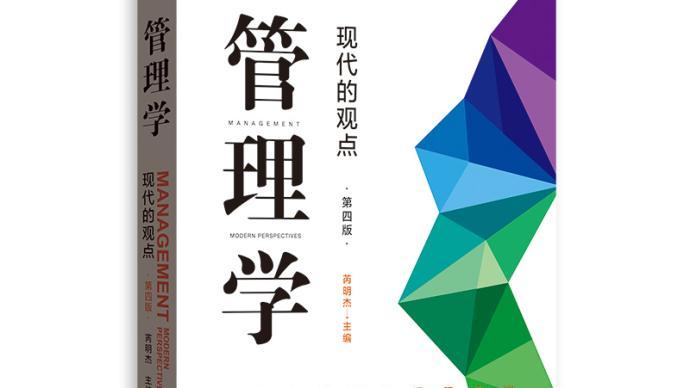 管理有道:管理学的现代进展以及巨变中的中国管理