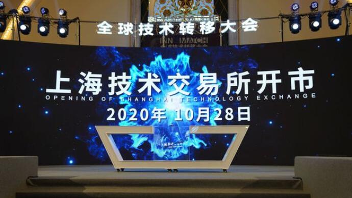 上海技术交易所开市,拟入场科技成果数累计已有5000余个