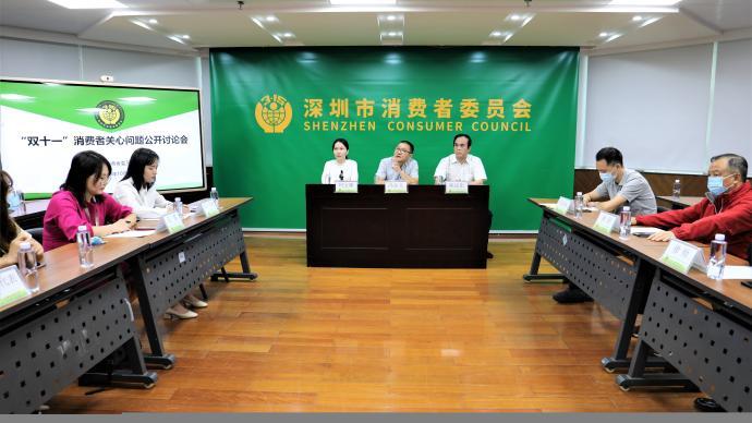 """""""双十一"""",你会投诉啥?深圳消委会与电商提前开讨论会"""