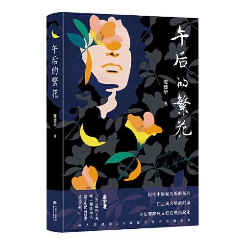 《午后的繁花》,陈建华著,东方出版中心2020年8月版