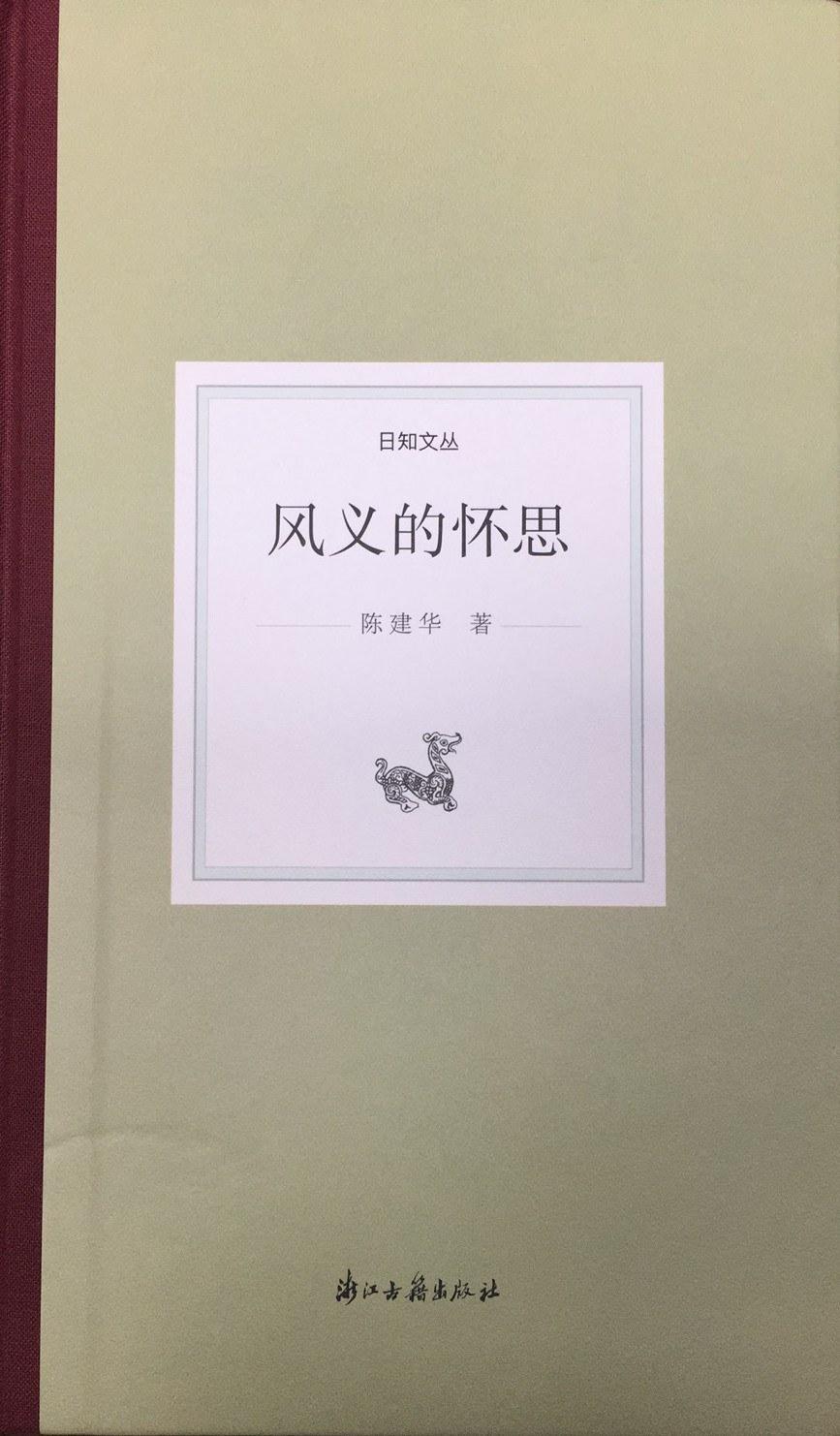 《风义的怀思》,陈建华著,浙江古籍出版社2020年9月版,160页,30.00元