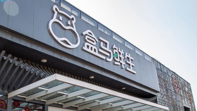 上海盒马销售精肉培根检出大肠菌群,市监局将依法查处经营者