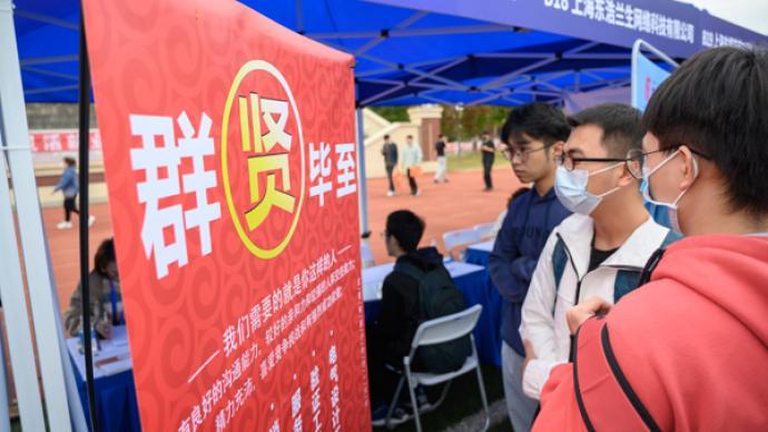 """上海市教委副主任:2020届高校毕业生""""就业率稳定"""""""