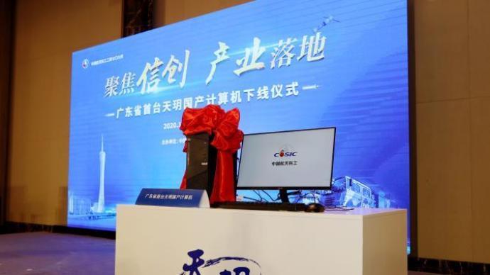 """广东首台""""天玥""""国产计算机下线,建成产线预计年产20万台"""
